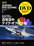 百発百中テイク・フ成功術 (SURFIN DVD TECHNIC volume.1) (エイムック 1955)