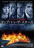 マップ・トゥ・ザ・スターズ[DVD]