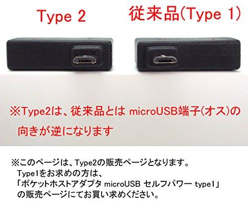 『【pocketgames】USB機器への給電機能付き! スマートフォン対応 ポケットホストアダプタ microUSB セルフパワー type2 4111』の5枚目の画像