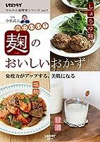 レタスクラブ かんたん発酵食シリーズ vol.1 麹のおいしいおかず (レタスクラブムック)