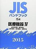 JISハンドブック〈2015 73‐4〉医療機器(4)安全性評価/歯科材料/歯科器具/歯科器械/試験方法