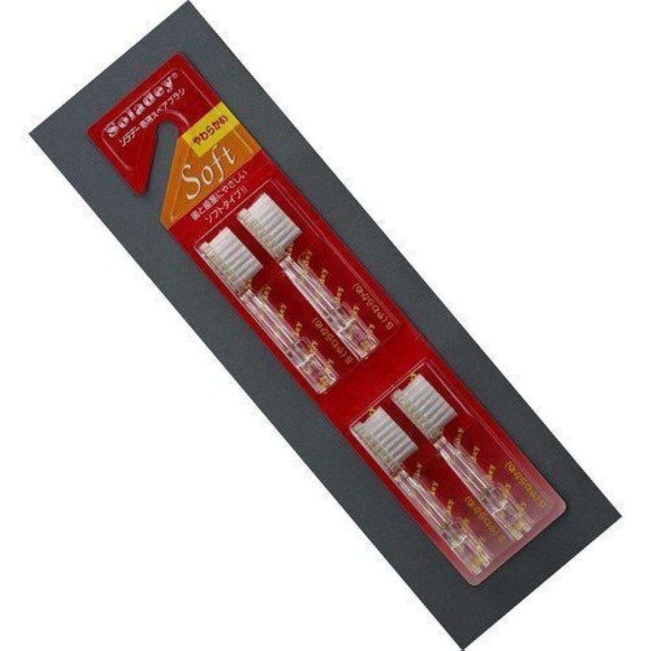 一貫した防腐剤フレットソラデー 専用スペアブラシ 4本入 S(やわらかめ)