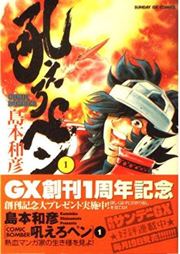 吼えろペン 1―Comic bomber (サンデーGXコミックス)の詳細を見る