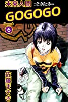 未来人間GOGOGO 6巻