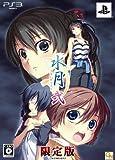 水月 弐 (限定版) - PS3