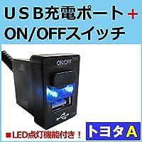 USB充電ポート+ ON/OFFスイッチ 【トヨタ/スズキ/ダイハツ車Aタイプ】 【LED色:ブルー】 (33x22.5mm) 【1個】プリウス/アクア/ワゴンR 等に