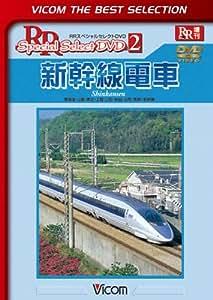 新幹線電車 東海道・山陽・東北・上越・山形・秋田・北陸(長野)新幹線 [DVD]