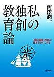私の独創教育論 「暗記偏重」教育が日本をダメにする (PHP文庫)