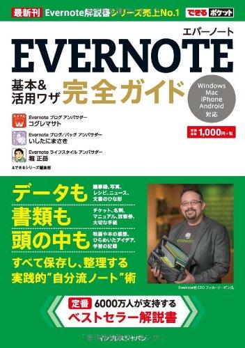 できるポケット Evernote 基本&活用ワザ 完全ガイドの詳細を見る