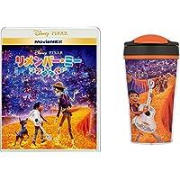 【Amazon.co.jp限定】リメンバー・ミー MovieNEX (早期購入特典:暑中お見舞いハガキ3枚セット付き) [ブルーレイ+DVD+デジタルコピー(クラウド対応)+MovieNEXワールド] タンブラー付き