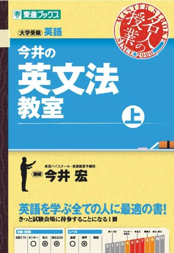 今井の英文法教室(上) (東進ブックス 名人の授業)