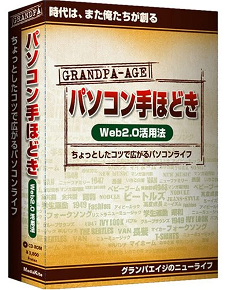 グランパ パソコン手ほどき Web2.0活用法
