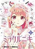 ミラクルニキ 1 (プリンセス・コミックス)