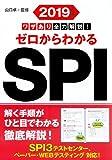 2019年度版 ワザあり全力解説! ゼロからわかるSPI (NAGAOKA就職シリーズ)