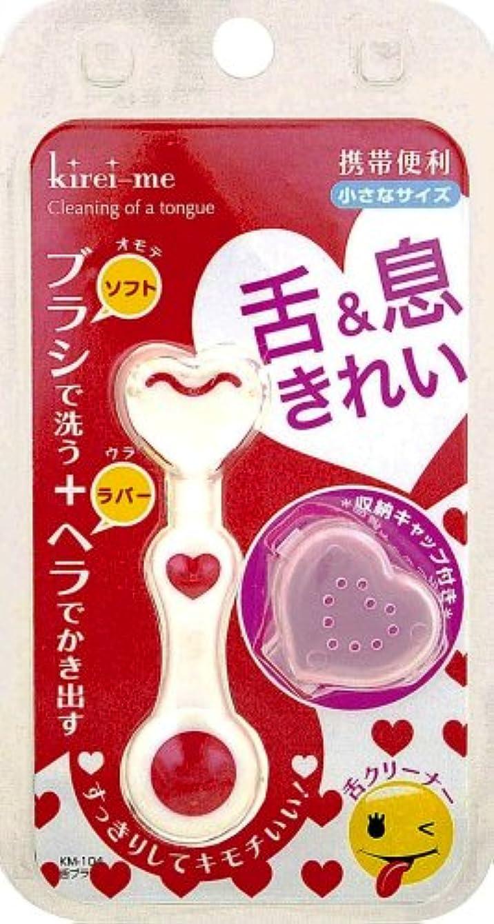 検査悲観的生まれkirei-me 舌ブラシ (収納キャップ付)
