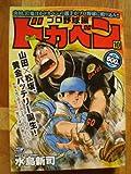 ドカベン プロ野球編 10 (秋田トップコミックスW)