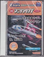 イーカラ専用カートリッジ(e-kara) 32 アニソンクラブ Vol.2(宇宙戦艦ヤマト魂のルフラン)