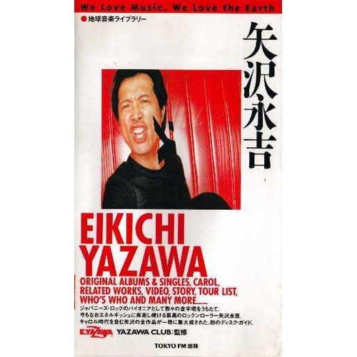 矢沢永吉 (地球音楽ライブラリー)