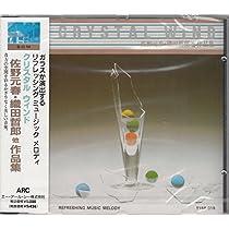 クリスタルウィンド 佐野元春・織田哲郎他作品集 ガラスが演出するニューサウンド