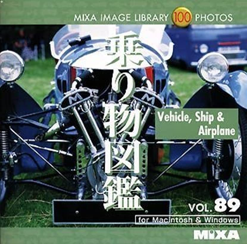 闘争入札供給MIXA IMAGE LIBRARY Vol.89 乗り物図鑑
