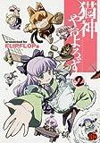猫神やおよろず 2 (チャンピオンREDコミックス)