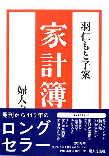 羽仁もと子案家計簿 2019年版 婦人之友社