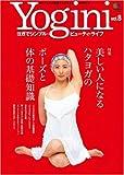 Yogini(ヨギーニ)8 (エイムック (1215))