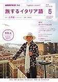 NHKテレビ 旅するイタリア語 2018年 5月号 [雑誌] (NHKテキスト)