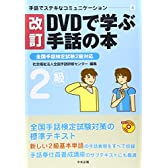 DVDで学ぶ手話の本―全国手話検定試験2級対応 (手話でステキなコミュニケーション)