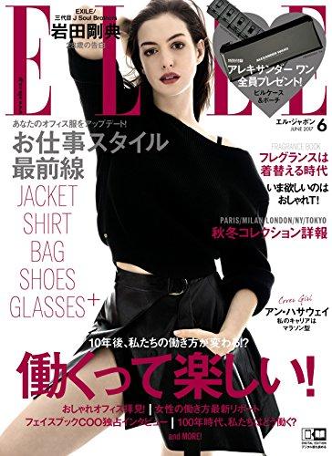 ELLE JAPON (エル・ジャポン) 2017年 06月号