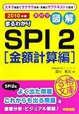 2010年版 ズバリ図解 まるわかりSPI2[金額計算編] (就職合格文庫)