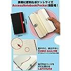 アクセスノートポケット AccessNotebookPocket 黒