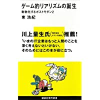 ゲーム的リアリズムの誕生 動物化するポストモダン2 (講談社現代新書)