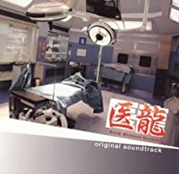 Iryu Team Medical Dragon by Iryu Team Medical Dragon (2006-06-07)