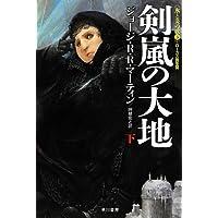 剣嵐の大地 (下)〈氷と炎の歌 3〉(ハヤカワ文庫SF1878)