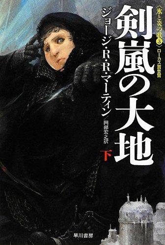 剣嵐の大地 (下)〈氷と炎の歌 3〉(ハヤカワ文庫SF1878)の詳細を見る