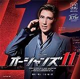 宙組宝塚大劇場公演 ミュージカル 『オーシャンズ11』