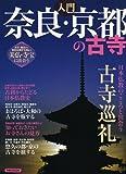 入門 奈良・京都の古寺 (洋泉社MOOK)の表紙