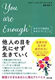 You are enough あなたの価値は、あなたでいること