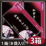 紅芋きんつば 8個入×3箱 わかまつどう製菓 沖縄土産に最適 甘さ控えめ 沖縄特産べにいも使用!大人気の和菓子です