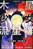木星少女流星群(3) (マガジンポケットコミックス)
