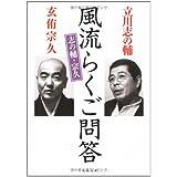 志の輔・宗久 風流らくご問答 (文春文庫)