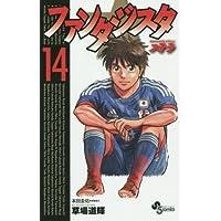 ファンタジスタ ステラ 14 (少年サンデーコミックス)