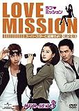 ラブ・ミッション -スーパースターと結婚せよ!-[DVD]
