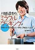 川越達也のミラクルクッキング 市販のお惣菜があっという間にご馳走になるよ!
