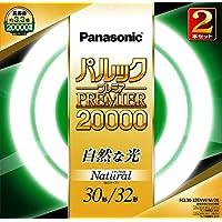 パナソニック 丸形蛍光灯(FCL) 30形+32形 2本入 ナチュラル色 パルックプレミア20000 FCL3032ENWM2K