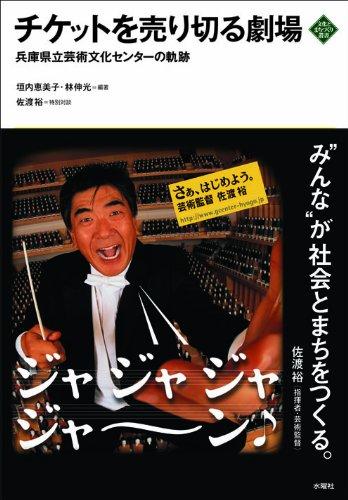 チケットを売り切る劇場: 兵庫県立芸術文化センターの軌跡 (文化とまちづくり叢書)の詳細を見る