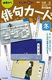 俳句カード 冬