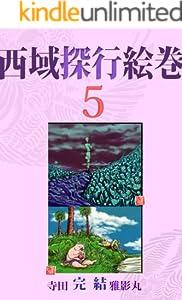 西域探行絵巻 5