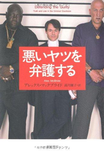 悪いヤツを弁護する (亜紀書房翻訳ノンフィクションシリーズ)